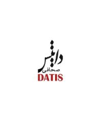 صحافی داتیس