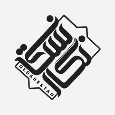 چاپخانه نگارستان غرب