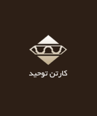 شرکت صنایع بسته بندی کارتن توحید