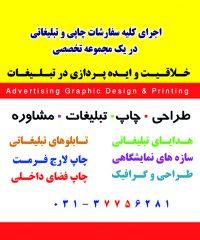 چاپ و تبلیغات مهرگان