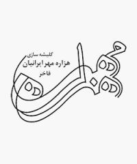 کلیشه سازی هزاره مهر ایرانیان فاخر